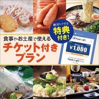 【嬉しいお土産チケット3,000円付】★Travel e−gift付★〜九州各県の飲食店でも利用可〜