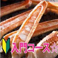 【カニ入門コース】カニデビュー応援!カニを刺し/焼き/鍋で堪能♪食べ方をレクチャー☆