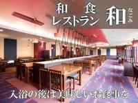 【ビジネス応援★1泊朝食】1,500円分のお食事チケット付き