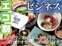 【エコ割●ビジネス和朝食付】お布団の準備はセルフで→@275円引♪1500円分食事券