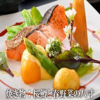 【旬味雅会席】福井の旬の味覚満載の贅沢満喫!1泊2食付きプラン