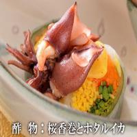 【旬味極会席】福井の旬の味覚満載の贅沢満喫!1泊2食付きプラン