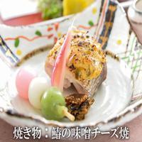 【旬味華会席】福井の旬の味覚満載の贅沢満喫!1泊2食付きプラン