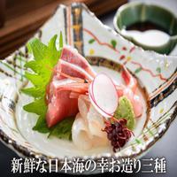 【旬味華会席】福井の旬の味覚満載の贅沢満喫!夕食のみプラン★