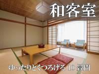 【当日割】お布団はセルフ&アメニティ最小限で…激安4,050円〜!素泊まりプラン