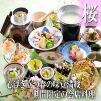 ★百花繚乱 桜会席プラン★春が旬の真鯛『桜鯛』を使った春限定プラン