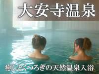 【訳あり】お布団はセルフで…激安3,240円〜!素泊まりプラン