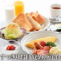 【朝食付◆洋食】朝はトースト派の方はこちら♪気軽に温泉満喫&観光・ビジネスにも便利!@5,130円〜