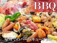 【★バーベキュー宿泊プラン★】炭火BBQの後は天然温泉で癒されよう♪1泊2食付