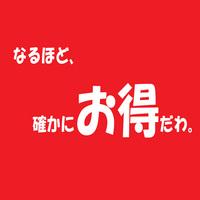【謝恩企画】日頃のご愛顧に感謝を込めて★素泊まりが通常よりお値打ち価格!!