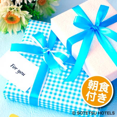 【楽天トラベル限定】シニアカップルプラン♪レイトアウト(12時まで)・プレゼント付(朝食付き)