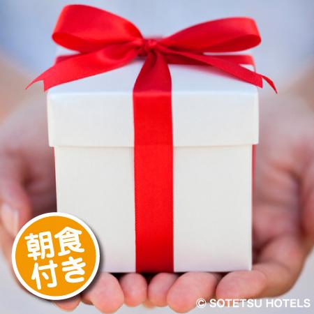 【楽天トラベル限定】カップルプラン♪レイトアウト(12時まで)・プレゼント付(朝食付き)