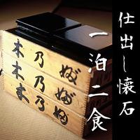 1泊2食付プラン【夕食は京都の老舗料亭「木乃婦」と朝食はサンドイッチ】