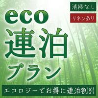 スタンダードエコロジー(ECO)連泊プラン(連泊可能2連泊〜8連泊まで)(清掃なし・タオルあり)禁煙