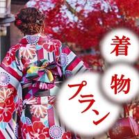 京都についたら 着物に変身!プラン 着物で京都散策!