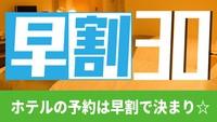 【さき楽30☆事前カード決済のみ】30日前までのお申込で★朝食付★スタンダードプランよりお得