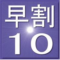 【早割10日前プラン】◆10日前から予約可能★朝食バイキング付き★平面駐車場完備