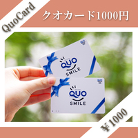 【QUOカード】クオカード付プラン【1000円分】