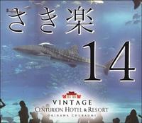 センチュリオンホテルリゾート沖縄名護シティ