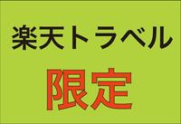 【楽天限定】★☆特別割引☆★ぜひこの機会に香音にお越しくださいませ。