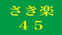 【さき楽45】45日前以上のご予約がお得☆★最大43%OFF♪室内プライベートシャワー&トイレ完備!