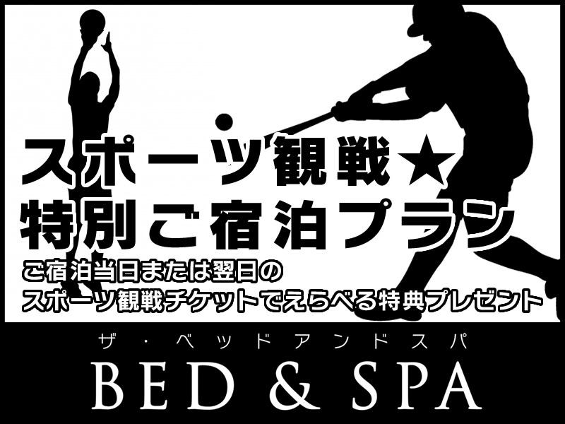【数量限定】スポーツ観戦★ご宿泊プラン