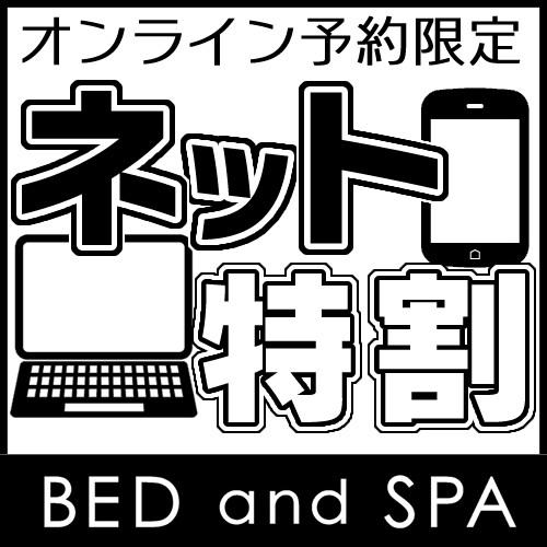 【ネット割deお得】ラグジュアリーキャビンベッドで快適ステイ♪ 大浴場 露天風呂 サウナ スパ