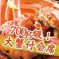 2019【早得】700g級のタグ付き越前蟹を釜茹でに♪【蟹付き会席コース700】ワンドリンク特典付