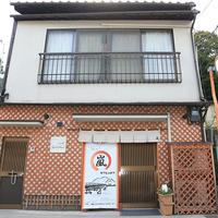 【阪急嵐山駅まで徒歩5分】アクセス良好・観光に便利♪ビジネスやファミリーにもおすすめの素泊まりプラン
