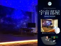 【個室8名】宇宙部屋 宇宙と一体!バス・トイレ共用 禁煙