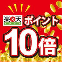 【深夜チェックインOK】☆ポイント10倍!WEB決済限定プラン☆