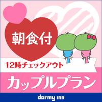 〈カップル限定〉☆カップル☆応援プラン【朝食付】 12時チェックアウト♪