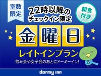 【室数限定】22時以降のチェックイン限定☆金曜日レイトインプラン≪朝食付≫