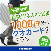 【ビジネス応援!】クオカード1,000円分付プラン♪朝食付き