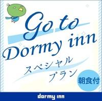 〜Go To Dormy inn〜スペシャルプラン<ドーミーインオリジナルグッズ付>朝食付