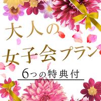 【ご褒美女子会】女性だけの贅沢時間〜アフタヌーンティーセットとルームサービス朝食付〜