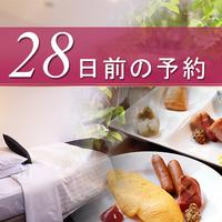 【さき楽28】28日前までご予約可能 早期割引でお得にステイ<朝食付>