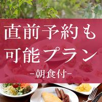 【スタンダードプラン】当日予約も可能なお得プラン<朝食付>