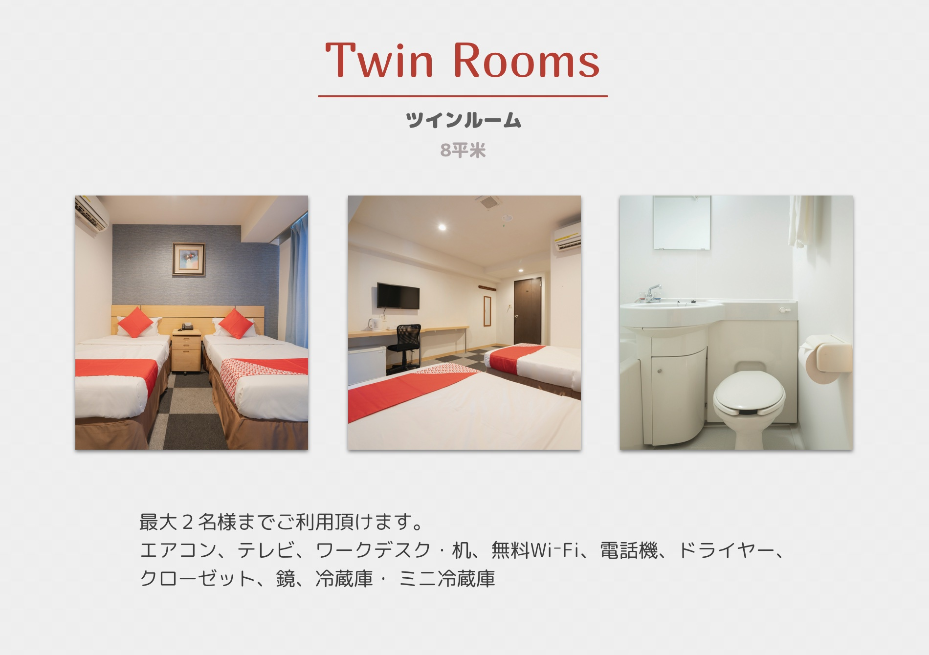 semidouble rooms