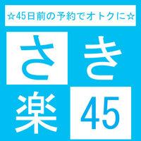 【さき楽45】45日前までの予約でお得に宿泊♪【食事なし】