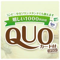 【出張応援!】QUOカード1,000yen付きプラン♪ ≪Wi-Fi完備≫
