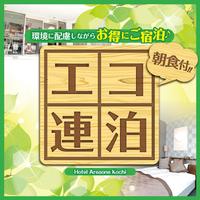 【期間限定】◆朝食付◆ 大部屋確約!プラン★7泊〜 駐車場1室1台無料