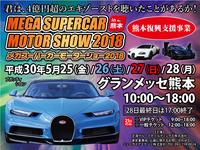 【熊本復興支援】☆★数量限定!メガスーパーカーモーターショーチケット付プラン♪★☆