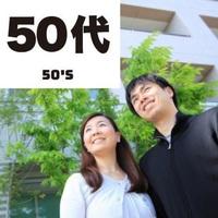 【50歳以上限定】歴史ある温泉をゆっくり愉しむ♪ 50代からの『大人のゆとり旅』