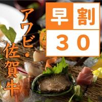 【早割・特選】鮑+佐賀牛A5・特選料理を早割でお得に『早得30〜2大食材特選プラン〜』