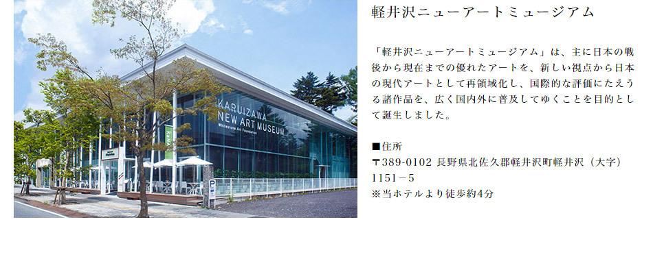 軽井沢ニューアートミュージアム