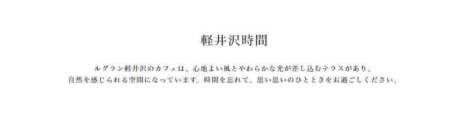 軽井沢時間