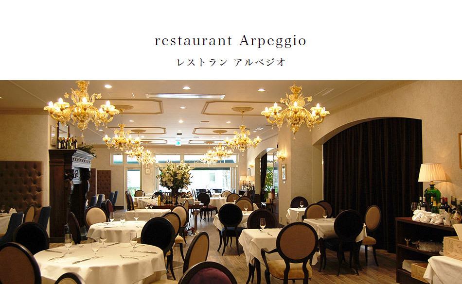 restaurant Arpeggio