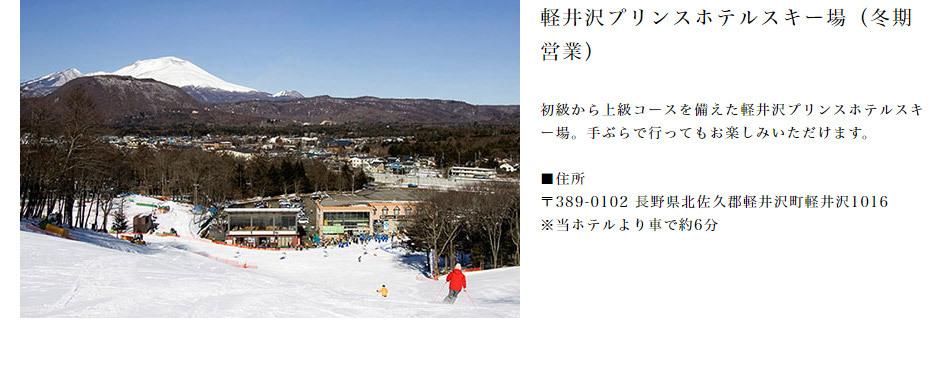 軽井沢プリンスホテルスキー場(冬期営業)