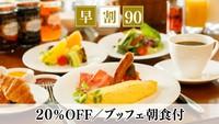 【早割90】早期予約で20%OFF 信州の高原野菜が彩る和洋ブッフェ/朝食付